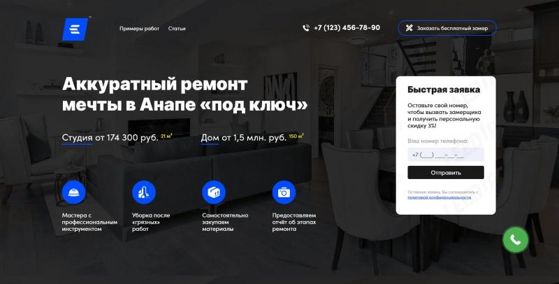 Купите готовый продающий сайт под ремонт квартир в Санкт-Петербурге
